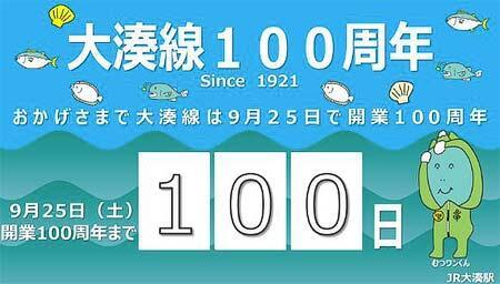 JR東日本,大湊線全線開通100周年記念企画を実施