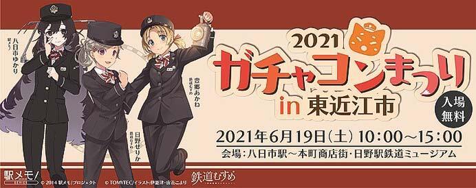 近江鉄道「ガチャコンまつり2021 in 東近江市」開催