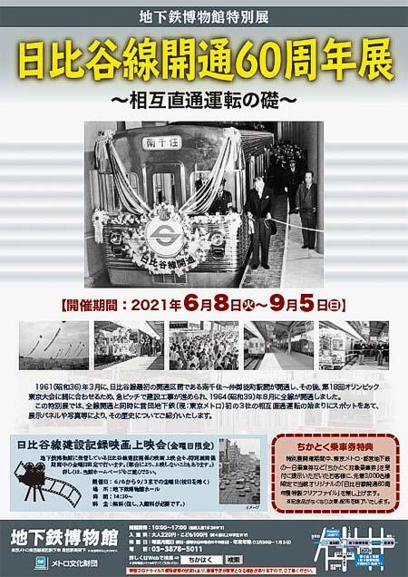 地下鉄博物館で特別展「日比谷線開通60周年展~相互直通運転の礎~」開催