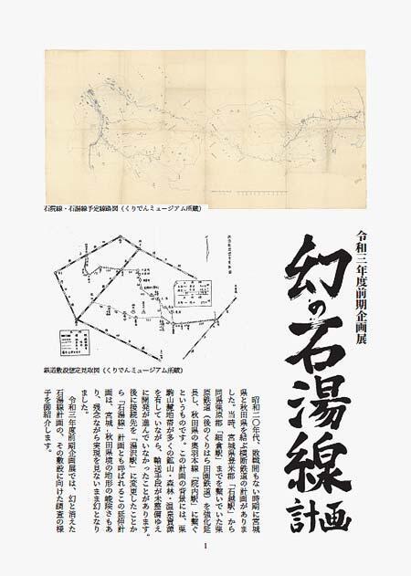 くりでんミュージアム,令和3年度前期企画展「幻の石湯線計画」開催