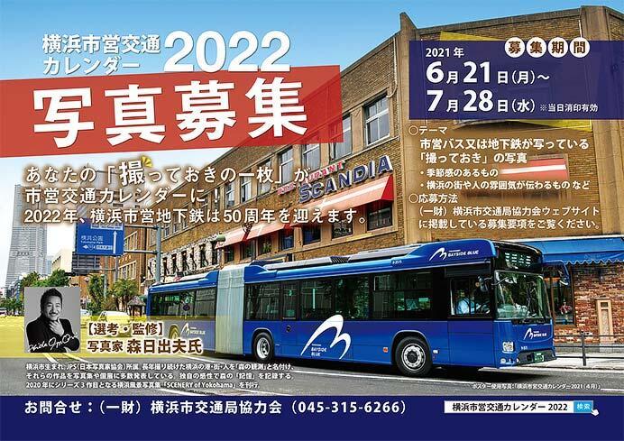 横浜市交通局「市営交通カレンダー2022」の写真を募集