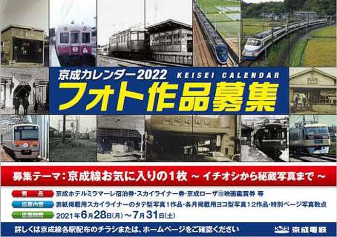 「京成カレンダー2022」作品募集