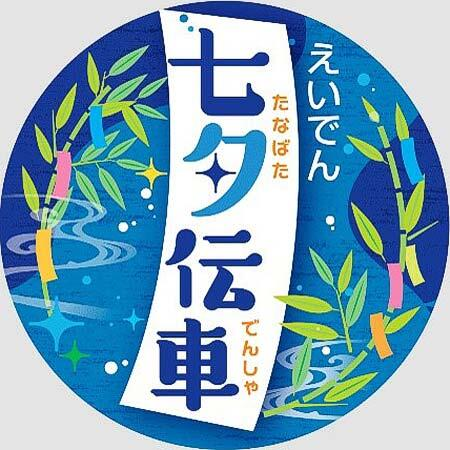 叡電で「七夕伝車(たなばたでんしゃ)」運転