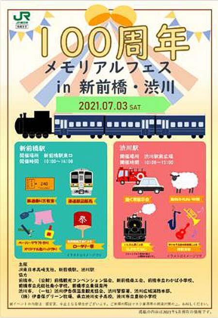 JR東日本「100周年メモリアルフェス in 新前橋・渋川」開催