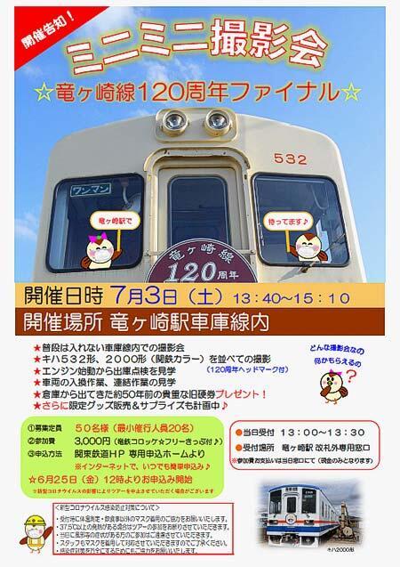 関東鉄道「☆竜ヶ崎線120周年ファイナル☆ミニミニ撮影会」参加者募集