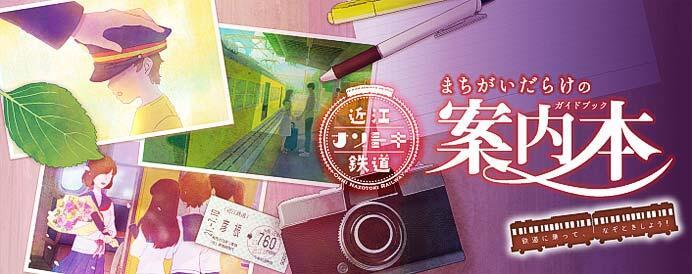 近江鉄道,リアル謎解きゲームイベント「近江ナゾトキ鉄道『まちがいだらけの案内本<ガイドブック>』」開催
