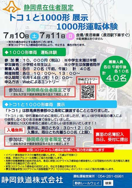 静岡鉄道長沼車庫で「トコ1号展示と1000形車両運転体験」開催