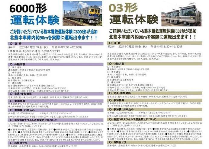 熊本電鉄,6000形及び03形運転体験を開催