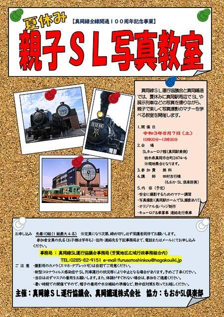 真岡鐵道「夏休み 親子SL写真教室」開催