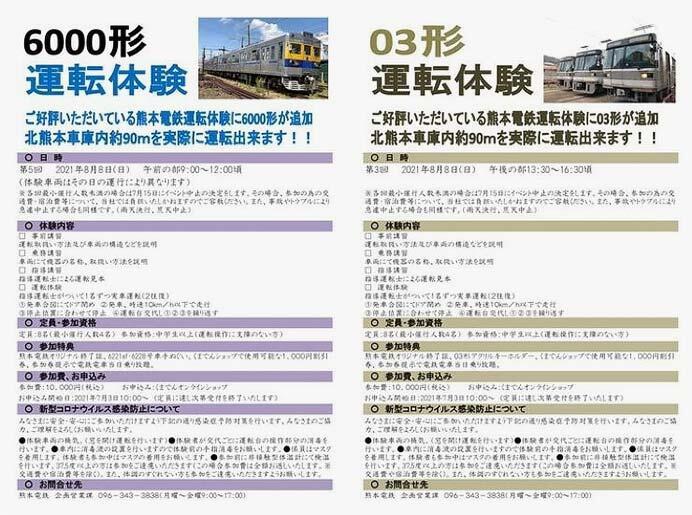 熊本電鉄「6000形及び03形運転体験」を開催