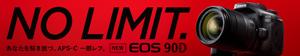 EOS 90D 特設ページ