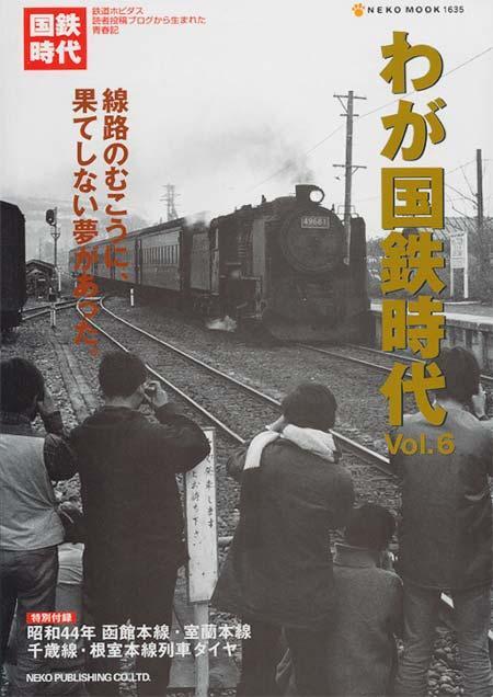わが国鉄時代 vol.6
