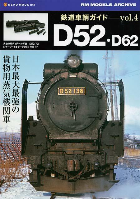 D52・D62