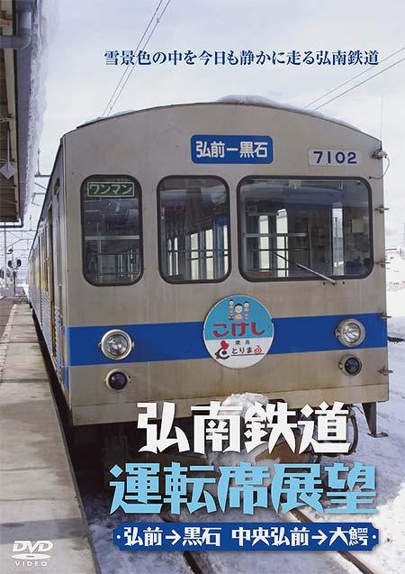弘南鉄道運転席展望