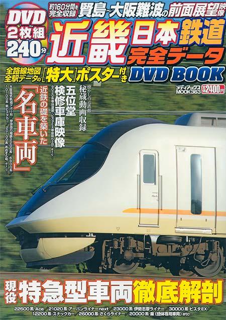 近畿日本鉄道完全データ DVDBOOK