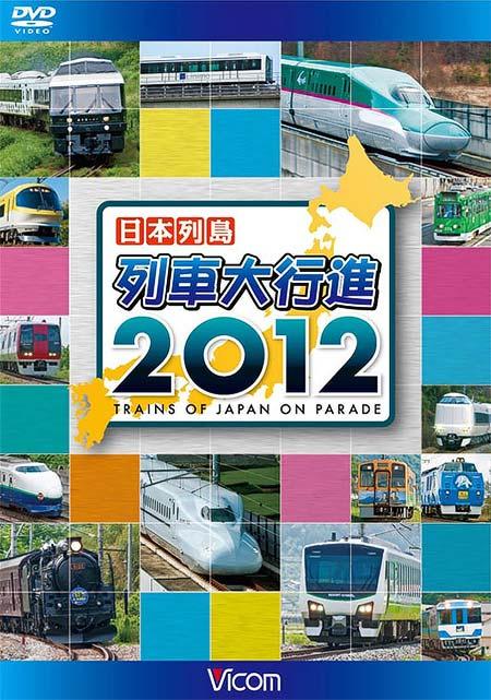 日本列島列車大行進2012