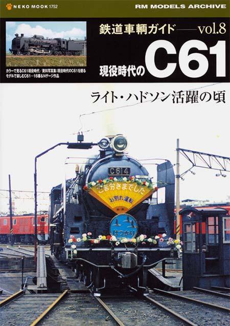 現役時代のC61