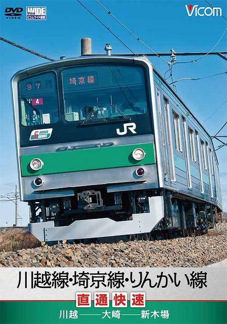 川越線・埼京線・りんかい線直通快速