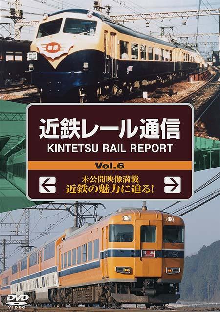 近鉄レール通信 Vol.6