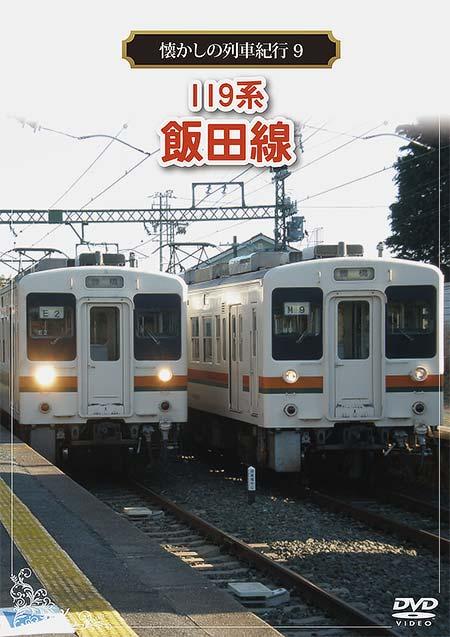 119系 飯田線