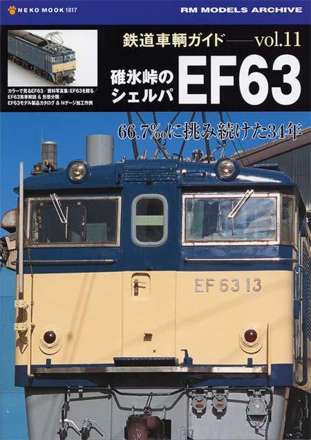 碓氷峠のシェルパ EF63