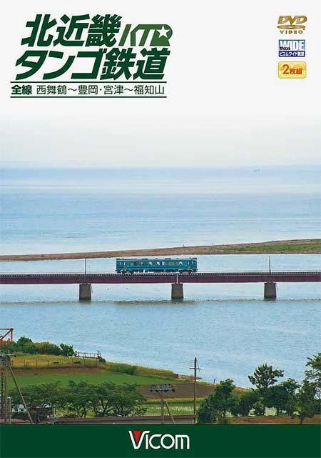 北近畿タンゴ鉄道全線