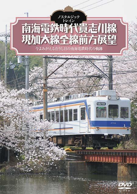 南海電鉄時代貴志川線/現加太線全線前方展望