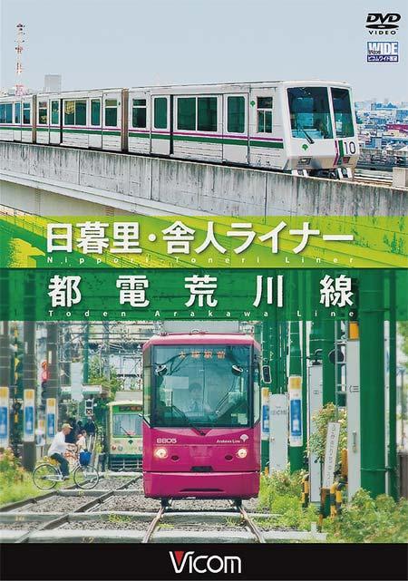 日暮里・舎人ライナー/都電荒川線