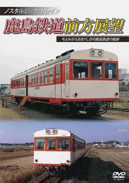 鹿島鉄道前方展望