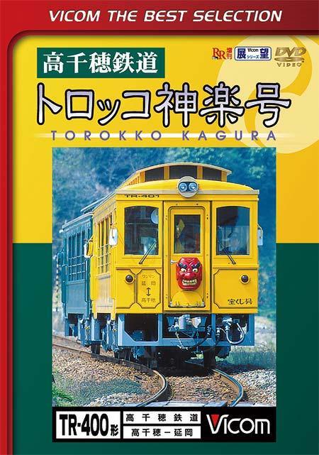 高千穂鉄道 トロッコ神楽号