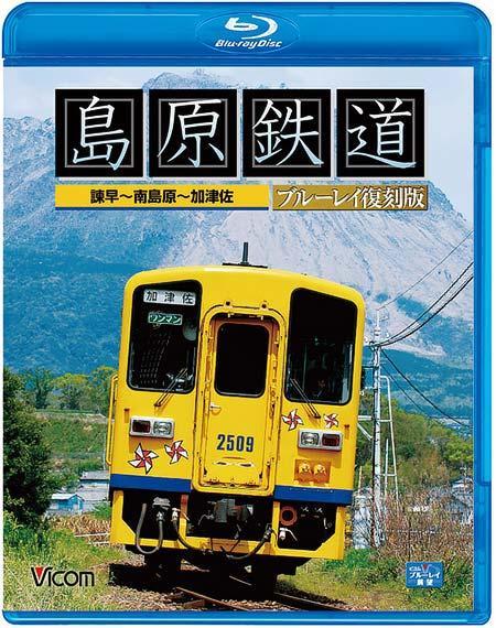 島原鉄道 ブルーレイ復刻版