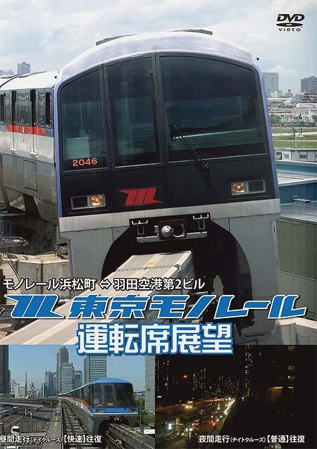 東京モノレール運転席展望