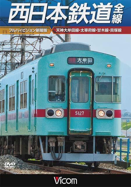 西日本鉄道 全線