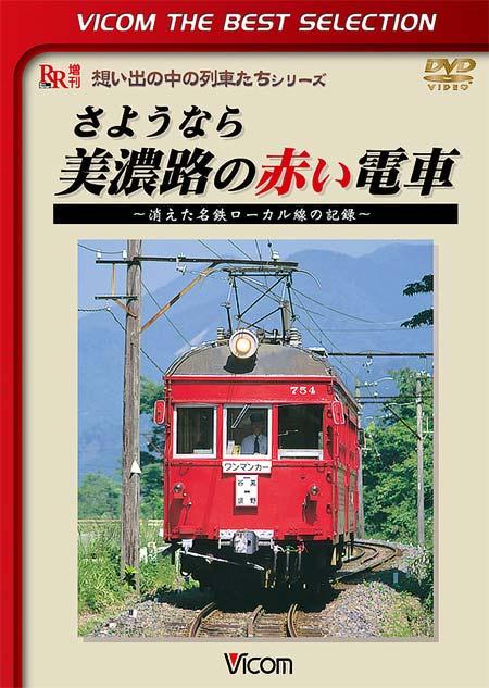 さようなら 美濃路の赤い電車