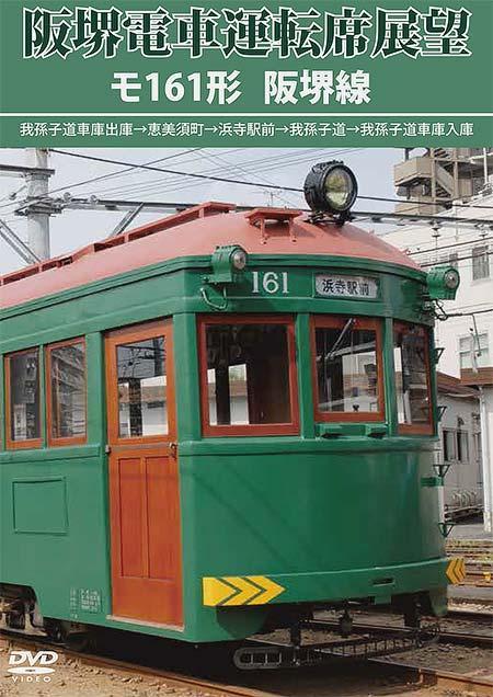 阪堺電車運転席展望