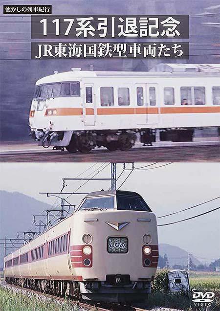 117系引退記念 JR東海国鉄型車両たち
