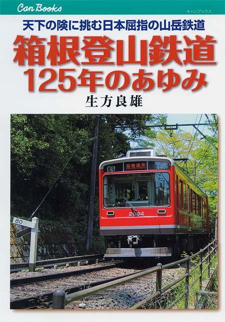 箱根登山鉄道125年のあゆみ