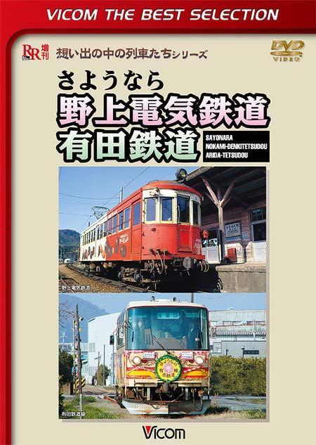 さようなら 野上電気鉄道 有田鉄道