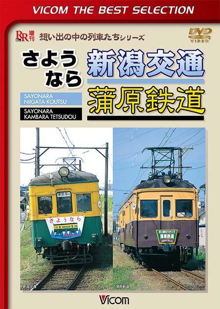 さようなら 新潟交通 蒲原鉄道