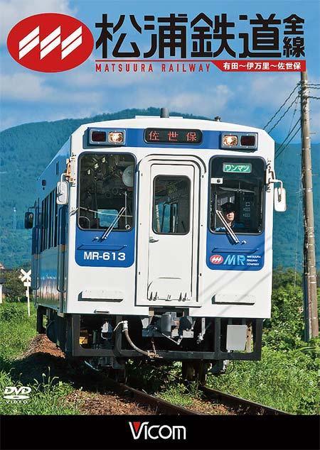 松浦鉄道 全線