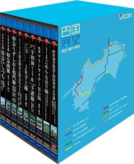 四国展望 ブルーレイBOX