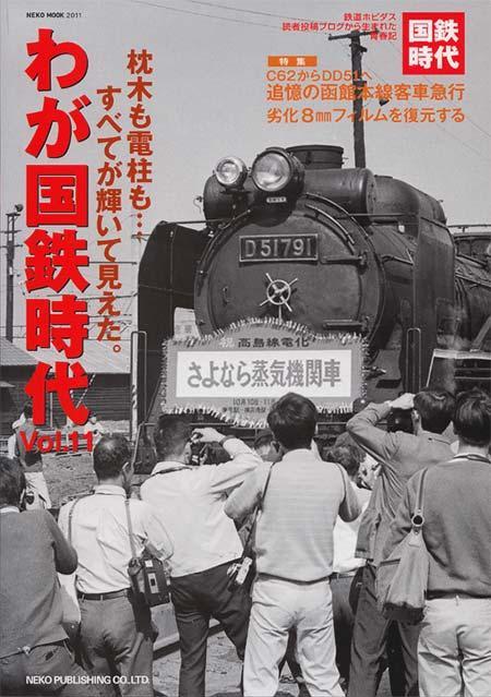 わが国鉄時代 vol.11