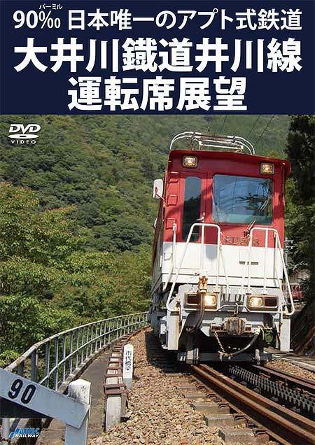 大井川鐵道井川線運転席展望