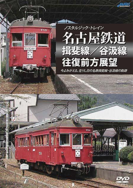 名古屋鉄道 揖斐線/谷汲線往復前方展望