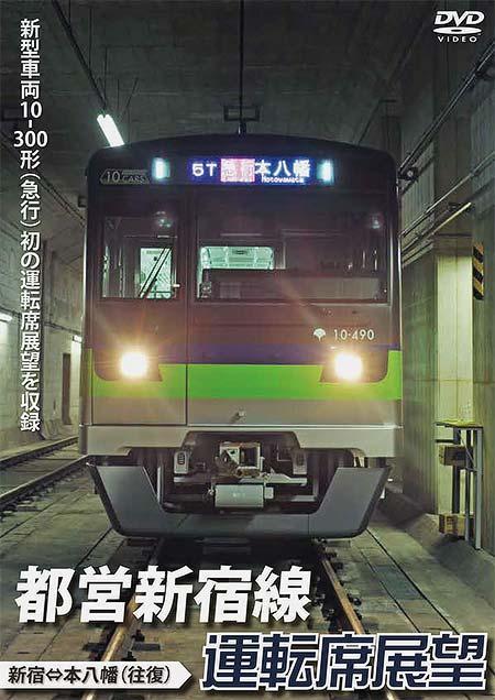 都営新宿線運転席展望