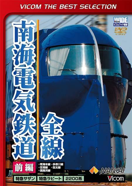 南海電気鉄道全線 前編