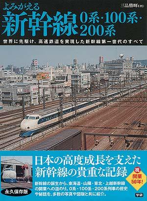 よみがえる新幹線 0系・100系・200系