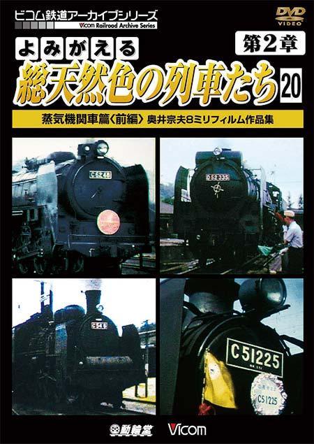 よみがえる総天然色の列車たち 第2章20