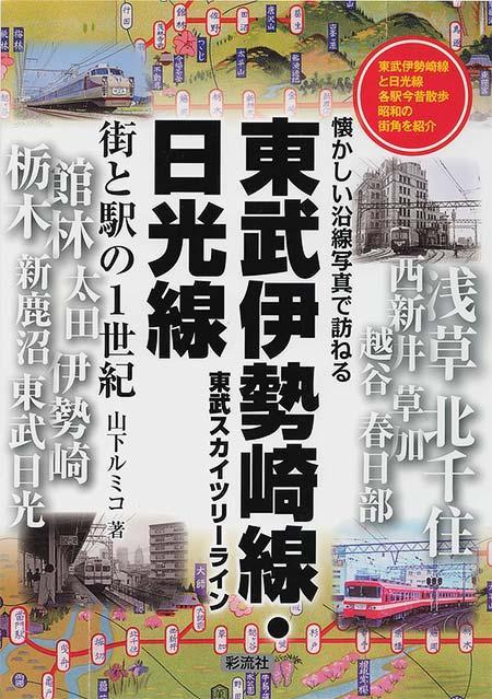 東武伊勢崎線・日光線