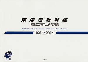 東海道新幹線開業50周年公式写真集 1964-2014